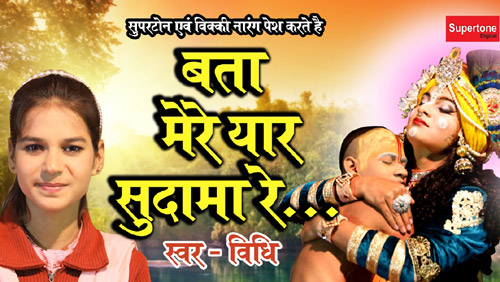 Bata Mere Yaar Sudama Re Lyrics - Haryanvi Song