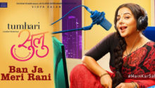 Ban Ja Meri Rani Lyrics from Tumhari Sulu by Guru Randhawa