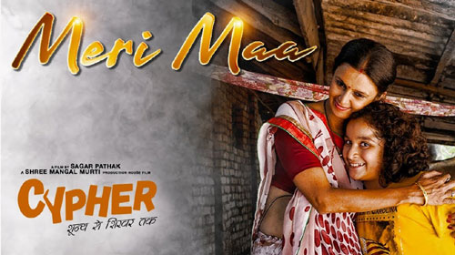Meri Maa Lyrics from Cypher