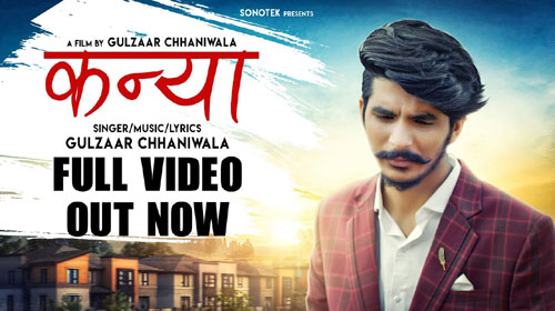 Kanya Lyrics by Gulzaar Chhaniwala