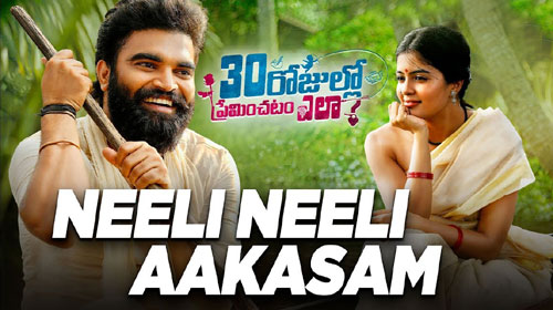 Neeli Neeli Aakasam Lyrics from 30 Rojullo Preminchadam Ela