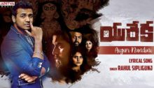 Aigiri Nandini Lyrics from Eureka