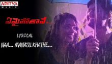 Naa Manasu Kathe Lyrics from Yemaipothaney